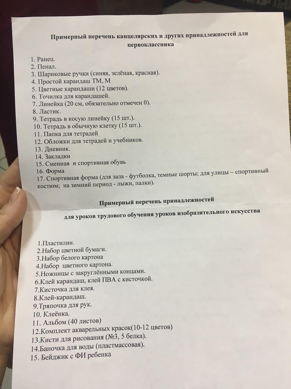 список в школу