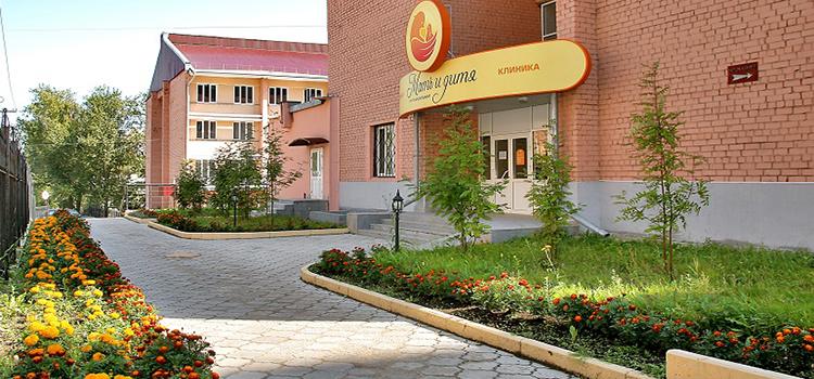 Клиника Мать и Дитя Иркутск