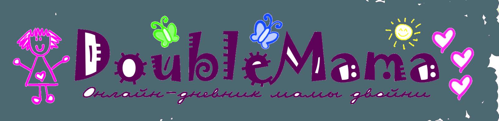 Онлайн-дневник мамы двойняшек